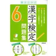 書き込み式 漢字検定6級問題集 [単行本]