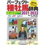 パーフェクト種牡馬辞典2021-2022-馬券・POG攻略は万全!血統で競馬に勝つ! 2021-2022年度版 [ムックその他]