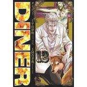 DINERダイナー 13(ヤングジャンプコミックス) [コミック]