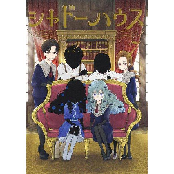 シャドーハウス 7(ヤングジャンプコミックス) [コミック]