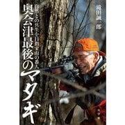 奥会津最後のマタギ―自然との共生を目指す山の番人 [単行本]
