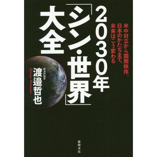 2030年「シン・世界」大全―米中対立から国際秩序、日本のかたちまで、未来はこう変わる [単行本]