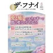 ザ・フナイ vol.164 [単行本]