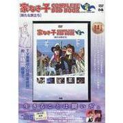家なき子COMPLETE DVD BOOK vol.5 [磁性媒体など]