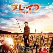 映画 ブレイブ -群青戦記- Original Soundtrack
