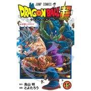 ドラゴンボール超 15(ジャンプコミックス) [コミック]