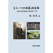 もう一つの内藤湖南像―関西大学内藤文庫探索二十年 [単行本]