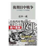後期日中戦争―太平洋戦争下の中国戦線(角川新書) [新書]