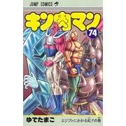 キン肉マン 74(ジャンプコミックス) [コミック]
