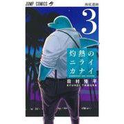 灼熱のニライカナイ 3(ジャンプコミックス) [コミック]