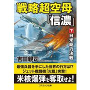 戦略超空母「信濃」〈下〉日米総力決戦(コスミック文庫) [文庫]