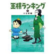 王様ランキング 10(ビームコミックス) [コミック]