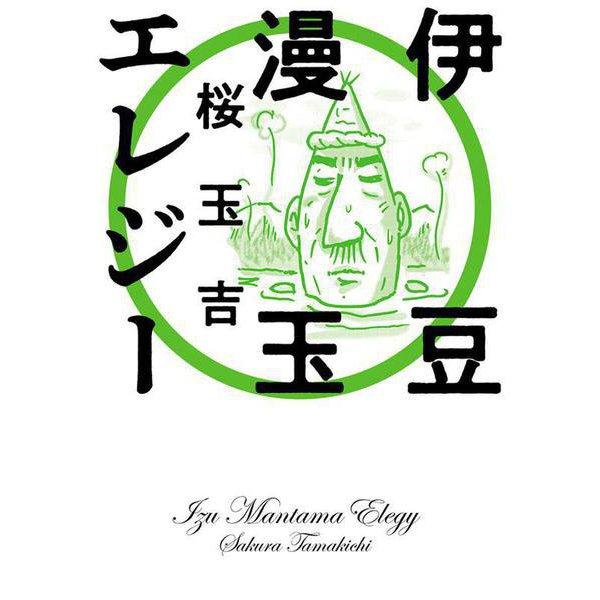 伊豆漫玉エレジー(ビームコミックス) [コミック]