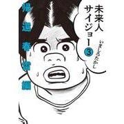 未来人サイジョー 3 帰還春雷編<3>(ビームコミックス) [コミック]