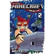 MINECRAFT~世界の果てへの旅~<2>(てんとう虫コミックス(少年)) [コミック]