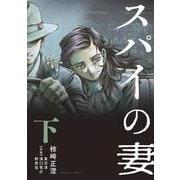 スパイの妻<下>(サンデーGXコミックス) [コミック]