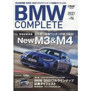 BMW COMPLETE VOL.76 2021 SPRING [ムックその他]