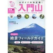 入門山トレッキングサポートBOOK2021 [ムックその他]