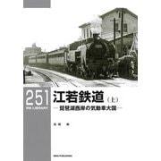 江若鉄道〈上〉―琵琶湖西岸の気動車大国(RM LIBRARY〈251〉) [単行本]