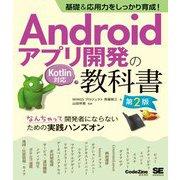 基礎&応用力をしっかり育成!Androidアプリ開発の教科書 Kotlin対応―なんちゃって開発者にならないための実践ハンズオン 第2版 (CodeZine BOOKS) [単行本]