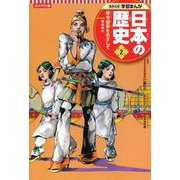 コンパクト版 学習まんが日本の歴史〈2〉律令国家をめざして―飛鳥時代 [全集叢書]