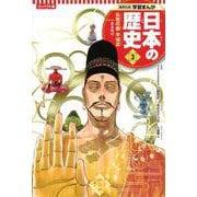 コンパクト版 学習まんが日本の歴史〈3〉仏教の都 平城京―奈良時代 [全集叢書]