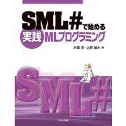 SML#で始める実践MLプログラミング [単行本]