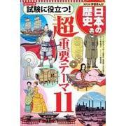 コンパクト版 学習まんが日本の歴史―試験に役立つ!超重要テーマ11 [全集叢書]