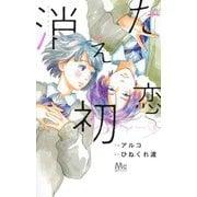 消えた初恋 5(マーガレットコミックス) [コミック]