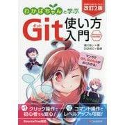わかばちゃんと学ぶ Git使い方入門 改訂2版 [単行本]