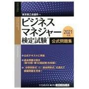 ビジネスマネジャー検定試験公式問題集〈2021年版〉 [単行本]