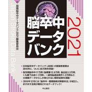脳卒中データバンク〈2021〉 [単行本]