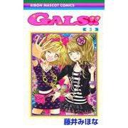 GALS!! 3(りぼんマスコットコミックス) [コミック]