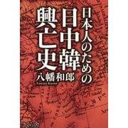 日本人のための日中韓興亡史 [単行本]