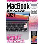MacBook完全マニュアル2021-Big Sur&M1モデル対応最新版 [単行本]