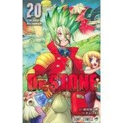Dr.STONE 20(ジャンプコミックス) [コミック]