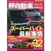 軽自動車のすべて 2021年(モーターファン別冊 統括シリーズ vol. 132) [ムックその他]