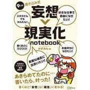 9日間書き込み式 妄想→現実化notebook [単行本]