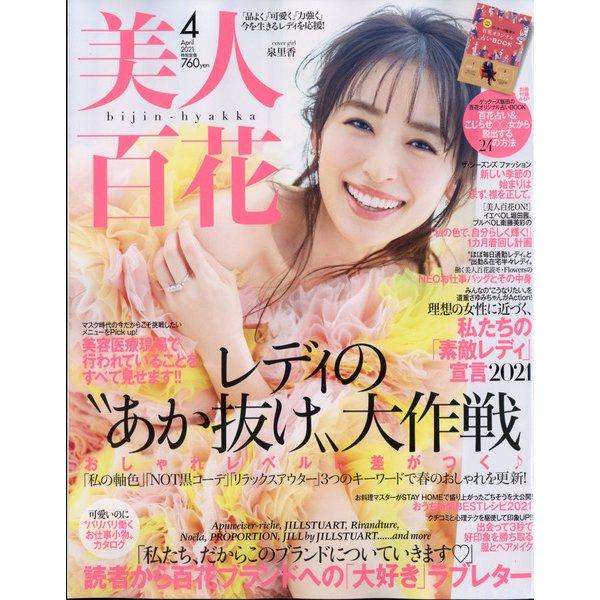 美人百花 2021年 04月号 [雑誌]
