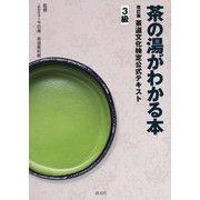 茶の湯がわかる本 茶道文化検定公式テキスト 3級 改訂版 [単行本]