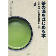 茶の湯をはじめる本 茶道文化検定公式テキスト 4級 改訂版 [単行本]