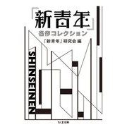 『新青年』名作コレクション(ちくま文庫) [文庫]