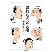 おれたちと大砲(ちくま文庫) [文庫]