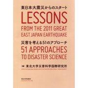 東日本大震災からのスタート―災害を考える51のアプローチ [単行本]