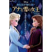 みんなが知らないアナと雪の女王―なぜエルサは生まれたのか(講談社KK文庫) [新書]