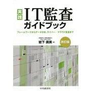 実践 IT監査ガイドブック―フレームワークからデータ分析、サイバー/クラウド監査まで 改訂版 [単行本]