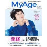 MyAge2021春号 [ムックその他]