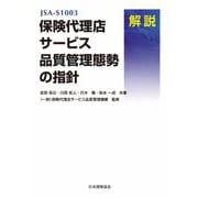 JSA-S1003保険代理店サービス品質管理態勢の指針 解説 [単行本]