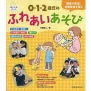 0・1・2歳児のふれあいあそび―愛着の形成、信頼関係を育む(あそびのポッケ〈3〉) [単行本]