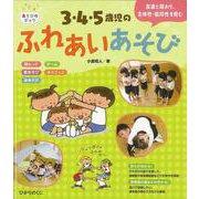 3・4・5歳児のふれあいあそび―友達と関わり、主体性・共同性を育む(あそびのポッケ〈4〉) [単行本]